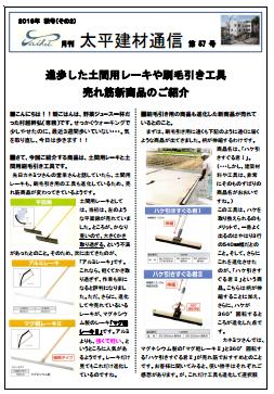 土間用レーキや刷毛引き工具 (16年秋号その2)